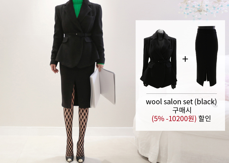wool salon set (black)