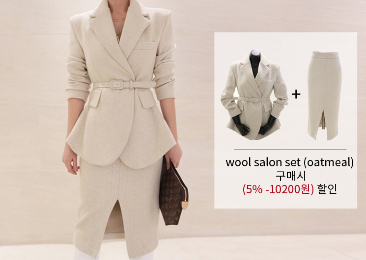 wool salon set (oatmeal)