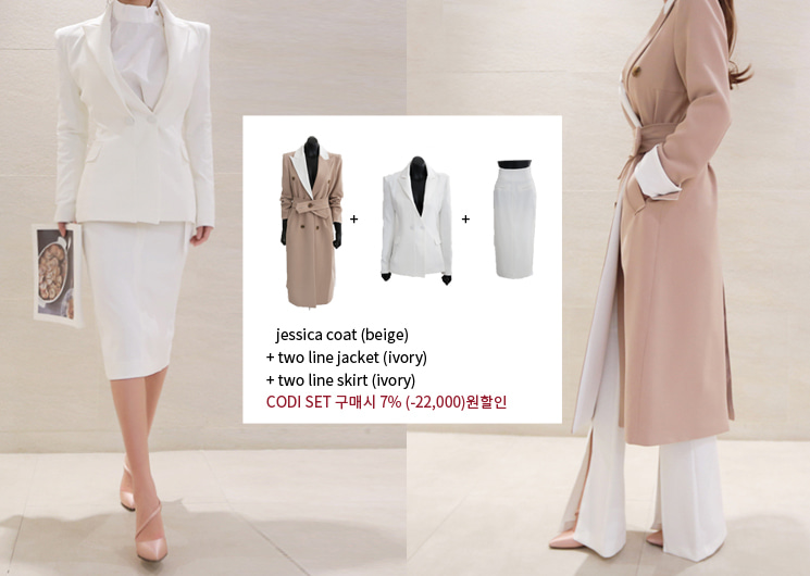 jessica coat skirt codi set (beige)